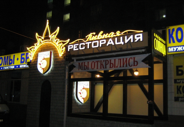 Пивная Ресторация