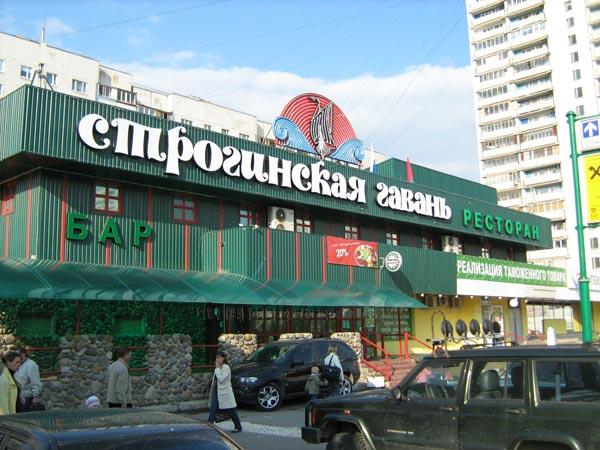 Ресторан Строгинская Гавань