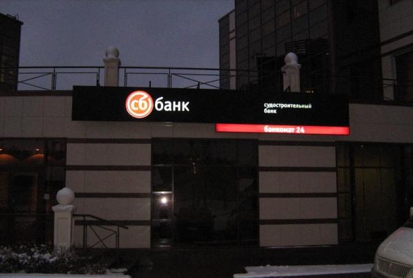 СБ Банк Усово